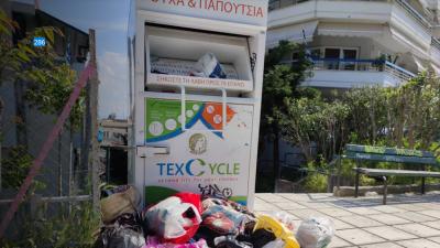 Δήμος Σερρών : Σταμάτησε η συλλογή ρούχων