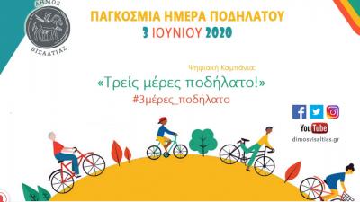 Δήμος Βισαλτίας :Τρεις μέρες ποδήλατο
