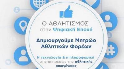 Π.Ε Σερρών : Πρόσκληση για την εγγραφή στο μητρώο Αθλητικών σωματείων