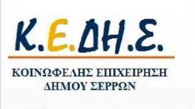 ΚΕΔΗΣ :Το ευχαριστώ της Αριάδνης στους υπαλλήλους