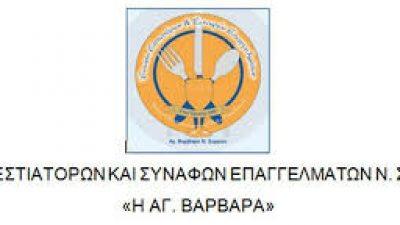 Ένωση Εστιατόρων Σερρών  : Ξεκινάμε με χαμόγελο και αισιοδοξία.