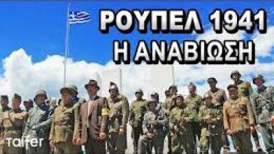 Δήμος Σιντικής : Αναβάλλονται οι εκδηλώσεις για την αναβίωση της μάχης των Οχυρών
