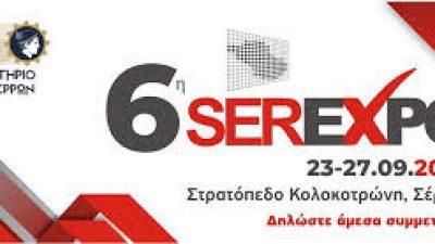 Επιμελητήριο Σερρών : Θα πραγματοποιηθεί  η 6η SEREXPO