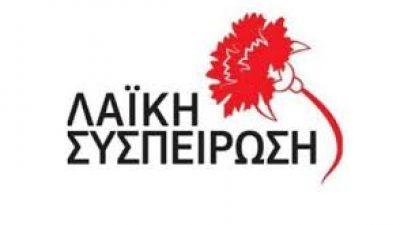 Λαικη Συσπείρωση : Ζητείται δημοκρατία στο Κέντρο Πολιτισμού