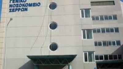 ΚΚΕ Σερρών : Μόνιμες προσληψεις στο νοσοκομείο