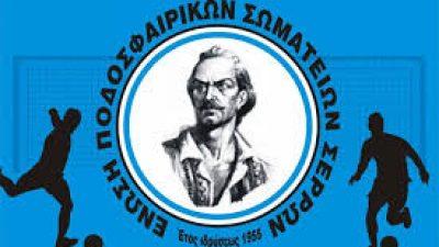 ΕΠΣ Σερρών : Νόμιμες οι εκλογές των σωματείων μόνο με παρουσία δικηγόρου