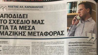 """Κώστας Καραμανλής :  """"Αποδίδει το σχέδιό μας για τα Μέσα Μαζικής Μεταφοράς"""""""