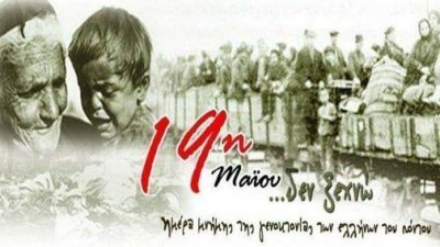 ΠΕ Σερρών : Σήμερα Κυριακή 24 Μαίου οι εκδηλώσεις μνήμης της Γενοκτονίας των Ελλήνων του Πόντου