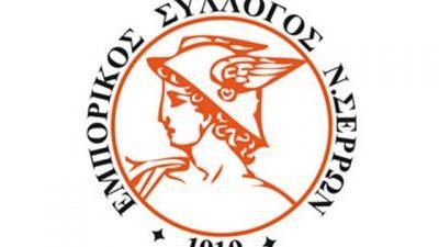 Εμπορικός Σύλλογος Σερρών: Οδηγίες για την προστασία της υγείας των εργαζομένων
