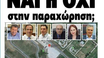 Δήμος Σερρών : Αναβολή στο αίτημα του Πανσερραικού για τηνπαραχώρηση 45 στρεμμάτων στο πάρκο Ομόνοιας