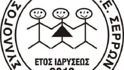 Σέρρες : Από 19/5 επαναλειτουργεί το γραφείο των τριτέκνων