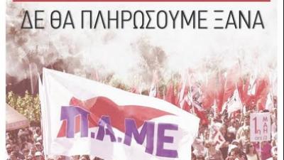 ΠΑΜΕ Σερρών : Συλλαλητήριο  11 Ιούνη, 7μμ Πλ. Ελευθερίας