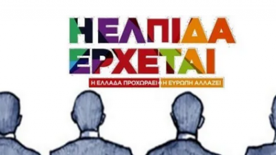 H μαύρη «βίβλος» με τα σκάνδαλα του ΣΥΡΙΖΑ
