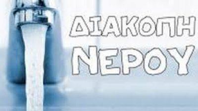 Σέρρες : Διακοπή υδροδότησης στην πόλη ( δες σε ποιες περιοχές )