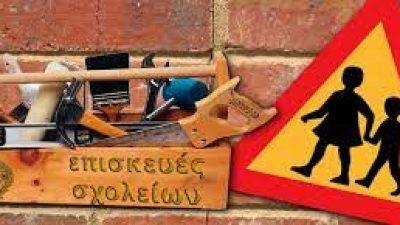 Δήμος Σερρών : Συντήρηση σχολικών κτιρίων