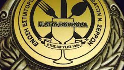 Ένωση Εστιατόρων Σερρών : Οδηγός τήρησης μέτρων