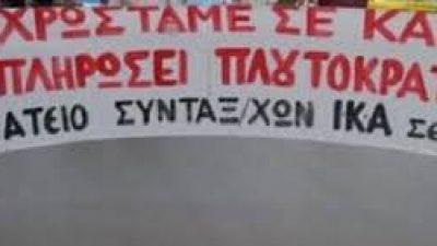 Σωματείο Συνταξιούχων Σερρών : Συγκέντρωση διαμαρτυρίας 11 Ιουνίου στην Πλατεία Ελευθερίας