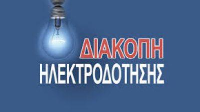 Δήμος Ηράκλειας : Διακοπές ρεύματος σε Γεφυρούδι και Σκοτούσσα