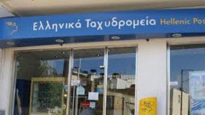 Δήμος Αμφίπολης : Ληστεία στο υποκατάστημα των ΕΛΤΑ στην Πρώτη