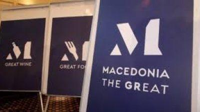 Νέα πρόκληση από τα Σκόπια: Έκαναν ένσταση για το σήμα των μακεδονικών προϊόντων που έχει προτείνει ο ΣΕΒΕ!