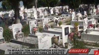 Δήμος Σερρών : Ζημιές και κλοπές  στα Κοιμητήρια