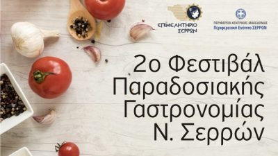 Σέρρες : 2ο Φεστιβαλ Παραδοσιακής Γαστρονομίας
