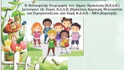 Δήμος Ηράκλειας : Εγγραφές στα ΚΔΑΠ