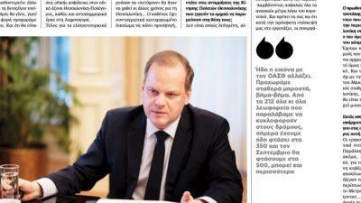Συνέντευξη Κώστα Καραμανλή στην Εφημερίδα Μακεδονία