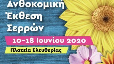 Σέρρες : Ανοίγει τις πύλες της η 16η ανθοκομική έκθεση