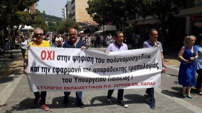 Σέρρες : Απεργούν δάσκαλοι και καθηγητές