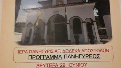 Σέρρες : Πανηγυρικές εκδηλώσεις για τη γιορτή των Δώδεκα Αποστόλων στο ομώνυμο Ιερό Παρεκκλήσι