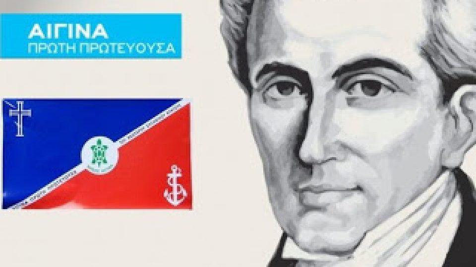Paracharax-nb_aigina_kapodistrias-696x424-1.jpg