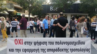 Σέρρες : Συγκέντρωση διαμαρτυρίας των εκπαιδευτικών