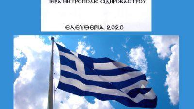 Δήμος Σιντικής : Πρόγραμμα εκδηλώσεων της Ι.Μ για τα Ελευθέρια