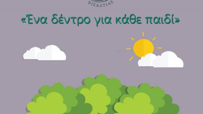 Δήμος Βισαλτίας : Ένα δέντρο για κάθε νεογέννητο παιδί