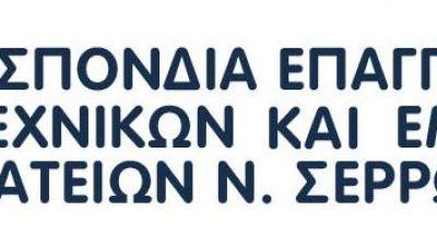 Σέρρες : Ο Σύνδεσμος Εργολάβων Ηλεκτρολόγων τιμά τον προστάτη του