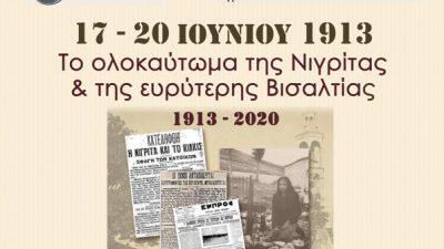 Δήμος Βισαλτίας : Το πρόγραμμα εκδηλώσεων για την 107η επέτειο του ολοκαυτώματος της πόλης της Νιγρίτας