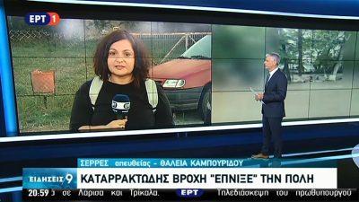 Πρώτο θέμα στις ειδήσεις της ΕΡΤ1 οι  Σέρρες (Φωτο)