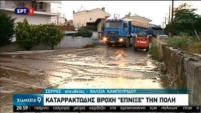 Σέρρες : Πάνω από 60 σπίτια χτύπησαν  η λάσπη και το νερό