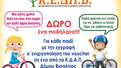 Δήμος Βισαλτίας : Δώρο ποδήλατο σε κάθε εγγραφή στα ΚΔΑΠ