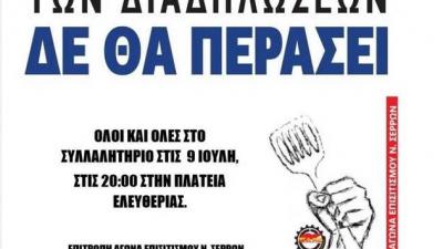 ΠΑΜΕ Σερρών : Συλλαλητήριο στην πλατεία Ελευθερίας