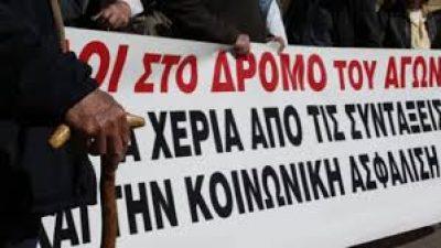 Σωματείο Συνταξιούχων ΙΚΑ Π.Ε. Σερρών : Ο νόμος για τις διαδηλώσεις θα καταργηθεί στην πράξη