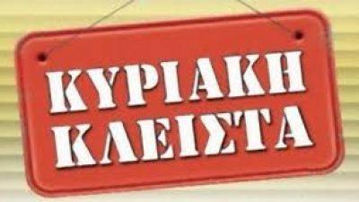 Σέρρες : Κλειστά … την Κυριακή 19 Ιουλίου