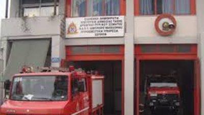 Σέρρες : Προχωρούν οι διαδικασίες για τον νέο πυροσβεστικό σταθμό