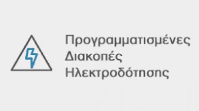 Π.Ε Σερρών : Διακοπές ρεύματος σε Νέο Σούλι- Οινούσσα και Χρυσό
