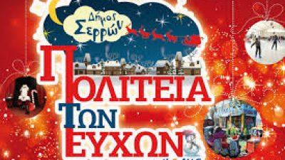 Δήμος Σερρών : Αλλαγή στον χώρο και την λειτουργία της  ΠΟΛΙΤΕΙΑΣ των ΕΥΧΩΝ