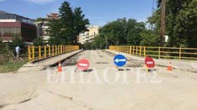 Σέρρες : Κλειστή μέχρι νεωτέρας η γέφυρα Τσέλιου