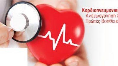 """Σέρρες : Εκπαιδευτικό σεμινάριο με θέμα: """"καρδιοπνευμονικη αναζωογόνηση και πρώτες βοήθειες"""""""