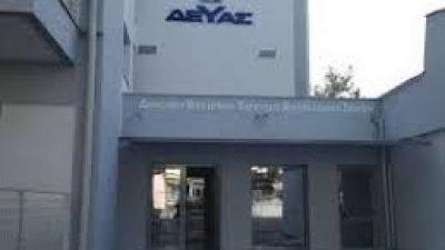 Δήμος Σερρών : Υποβλήθηκε το αίτημα για το δάνειο 1.700.000 ευρώ για την ΔΕΥΑΣ