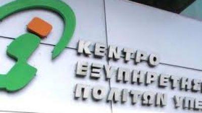 Σέρρες : Με κανονικό ωράριο λειτουργίας από τις 13 Ιουλίου τα ΚΕΠ